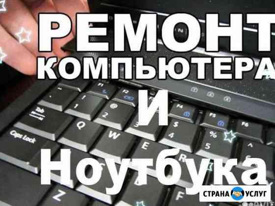 Компьютерная помощь. Установка системы. Ремонт пк Саратов