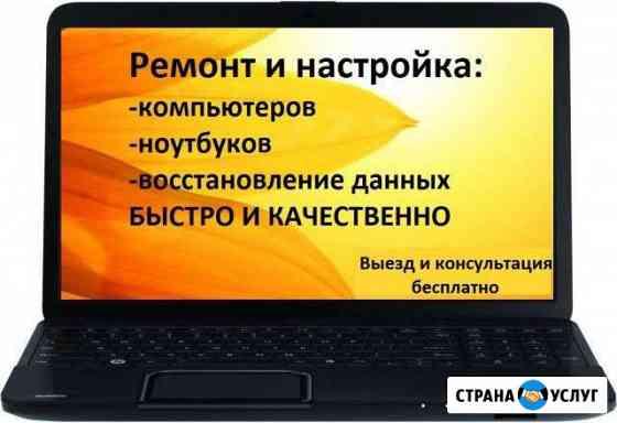 Ремонт компьютеров и ноутбуков Череповец