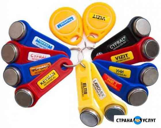 Изготовление ключей для домофонов Мурманск