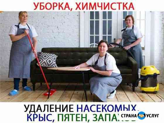 Уборка квартир Брянск