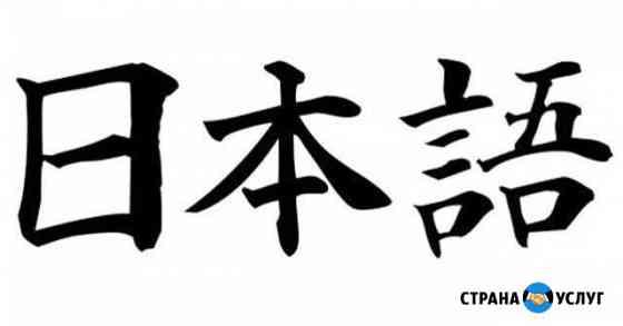 Преподаватель - английский и японский в Клину Клин
