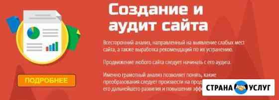 Создание сайтов. Окупаемость от 3 дней Владивосток