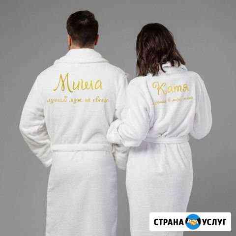 Именные халаты с вышивкой Тверь
