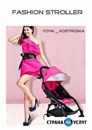 Прокат стильной и безупречной Yoya Кострома