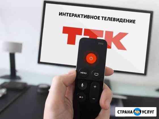 Интернет+Интерактивное тв Чита