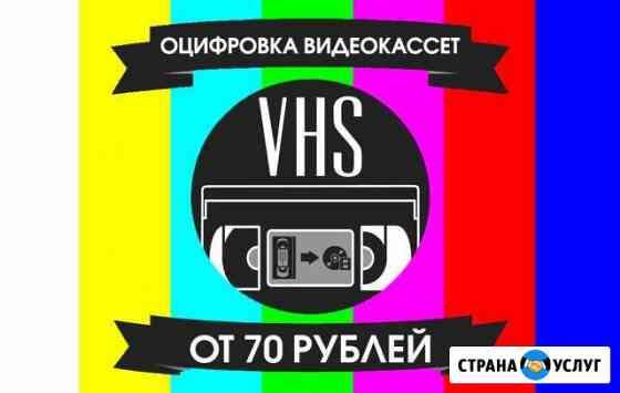 Оцифровка видеокассет Томск