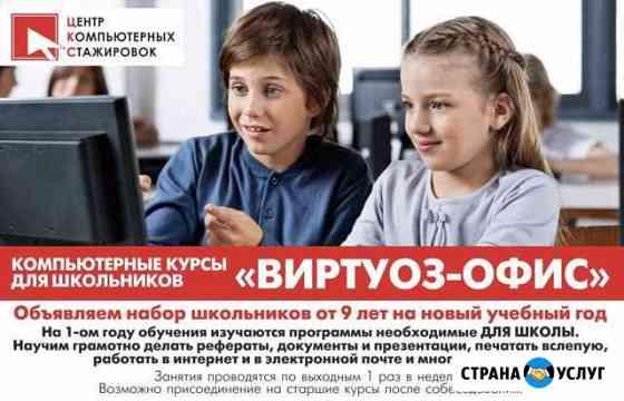 Виртуоз-Офис для школьников Димитровград