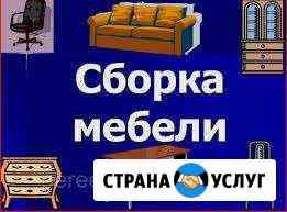 Сборка разборка мебели Тамбов