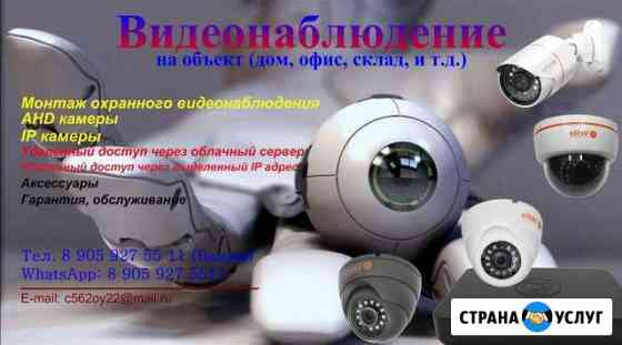 Монтаж Охранного Видеонаблюдения Бийск