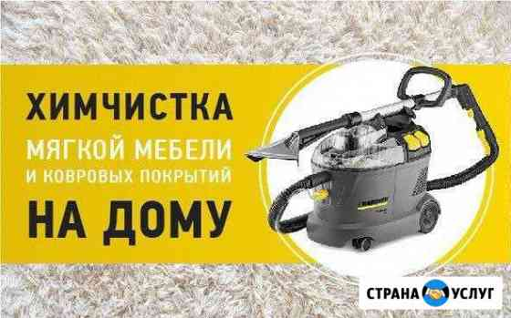 Химчистка / мы лучшие в своём деле Ростов-на-Дону