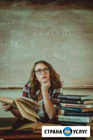 Репетитор по математике и физике Энгельс