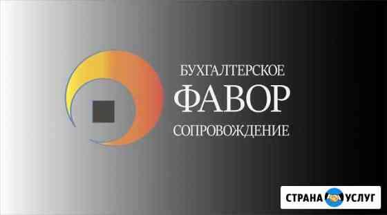 Бухгалтерские услуги Казань