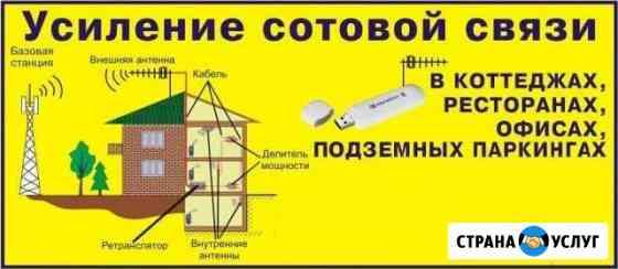 Усиление сотовой связи Интернет на дачу цифровоетв Москва