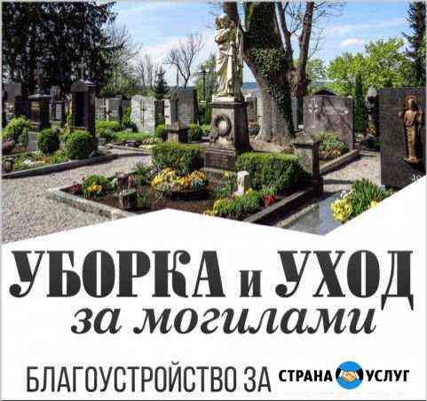 Облагораживание мест захоронения Чебоксары