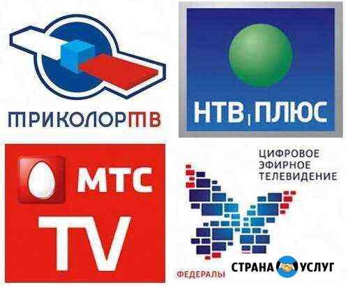 Установка спутниковых антенн Кызыл