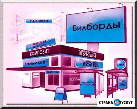 Изготовление наружной рекламы Томск