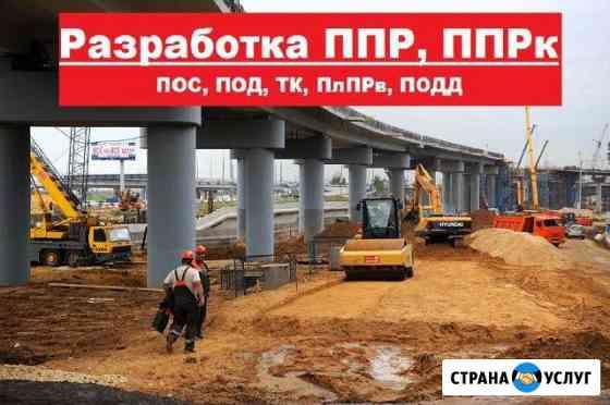 Разработка ппр, ппрк, пос, ТК, под, ппрв Белгород