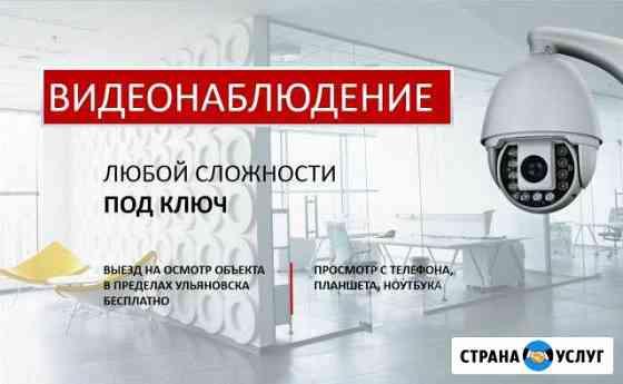 Видеонаблюдение, сигнализации, контроль доступа Ульяновск