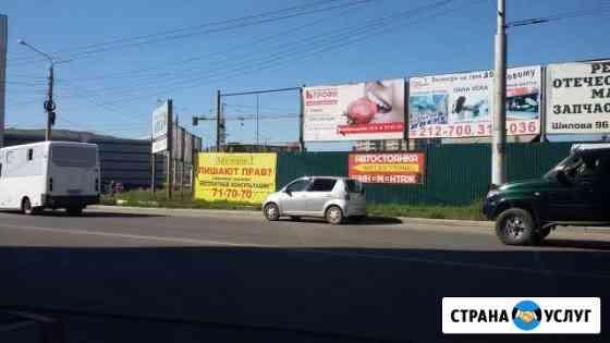 Банер на рекламной конструкции Чита