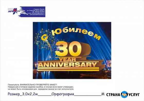 Баннер/Press-wall Саранск
