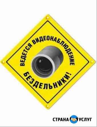 Монтаж систем видеонаблюдения Северск