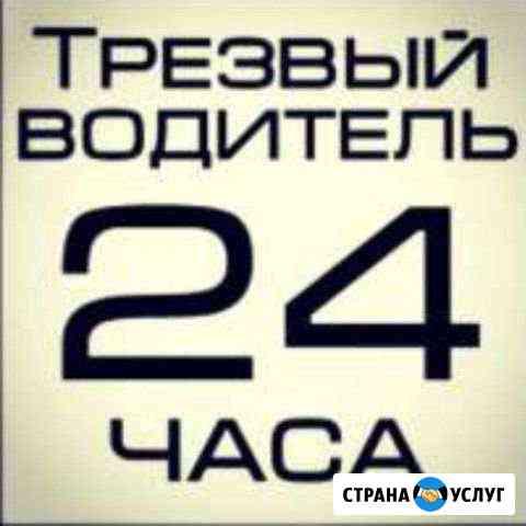 Трезвый водитель,Помощь на дороге 24часа Тамбов