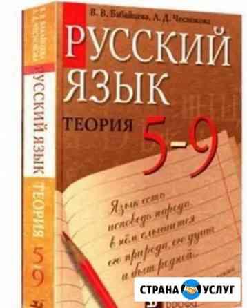Репетитор по русскому языку Россошь