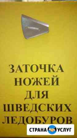 Заточка ножей для ледобура Mora Кострома
