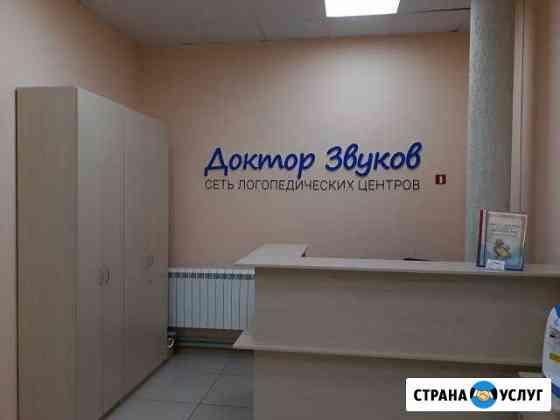 Логопед Курск