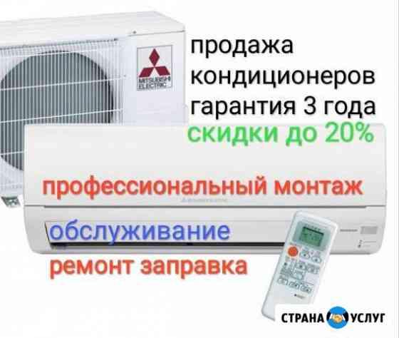 Установка кондиционеров продажа монтаж Тамбов