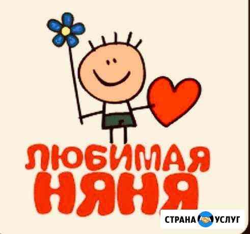 Услуги няни Архангельск