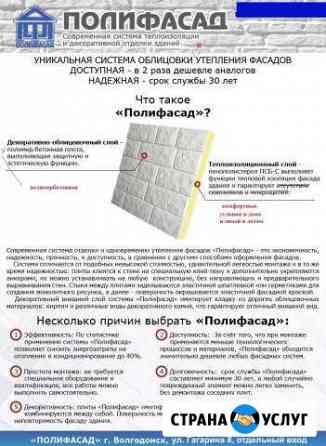Полифасад - термопанели для утепления домов Волгодонск