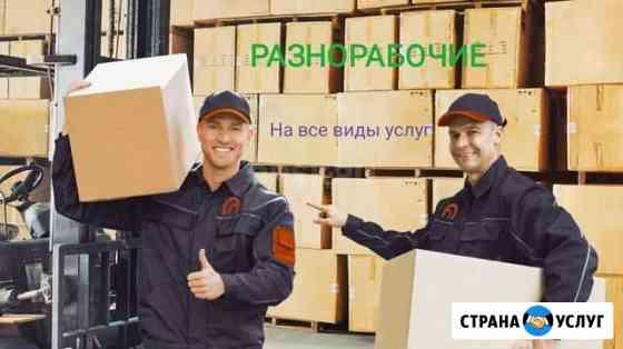 Разнорабочие Батайск