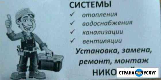 Ремонт Монтаж системы отопления водоснабжения кана Вязники