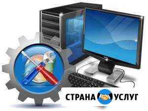 Ремонт компьютеров и ноутбуков Абакан