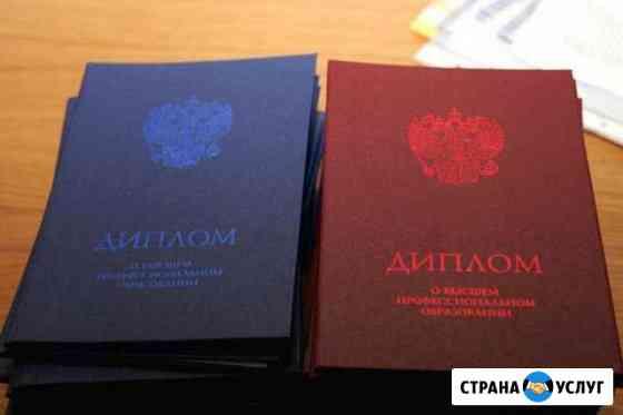 Диплом, помощь, образование, экстерн, гарантия Севастополь