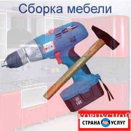 Сборка мебели Саранск