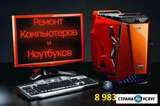Помощь с компьютером Саяногорск