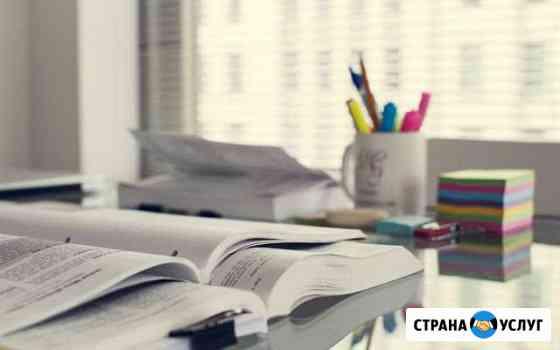 Дипломы, вкр, курсовые, рефераты, оформим онлайн Ростов-на-Дону
