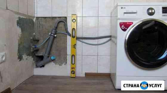 Подключение Установка Стиральных Машинок Новосибирск