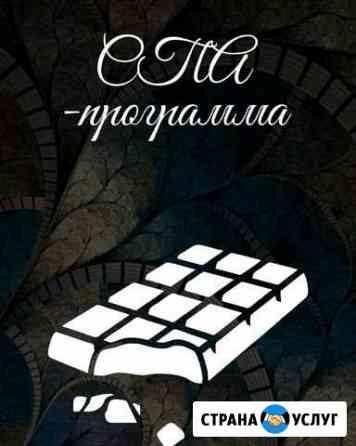 Спа- эстетика Саратов