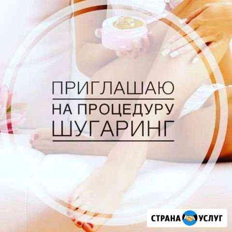 Шугаринг (сахарная депиляция ) Новороссийск