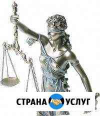 Юридические услуги Якутск