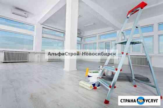 Ремонт Офиса Новосибирск