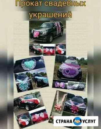 Прокат (аренда) свадебных украшений на автомобиль Нерюнгри