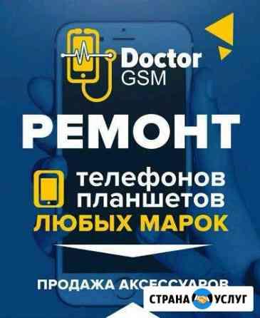 Ремонт телефонов Бийск