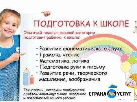 Подготовка к школе,подготовка к гимназии Смоленск