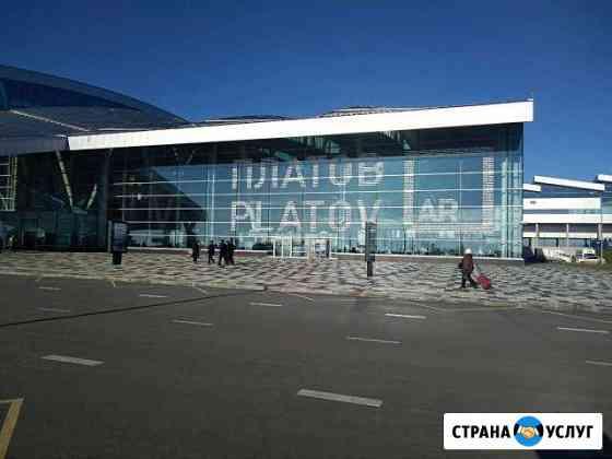 Такси Таганрог - Ростов, аэропорт Платов Таганрог