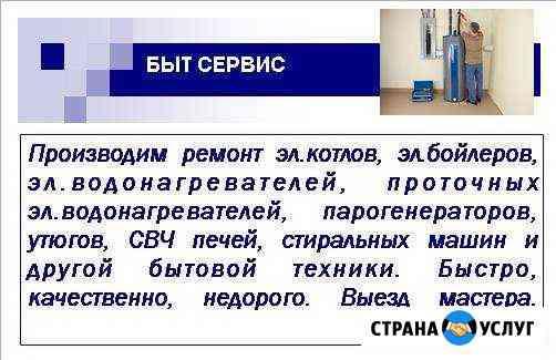 Ремонт стиральных машин и др.быт.техники Сочи
