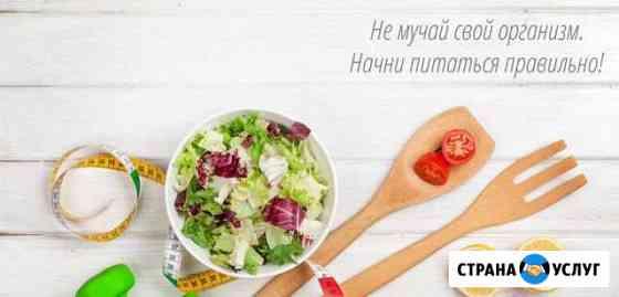 Правильное похудение, подбор программы питание Иваново